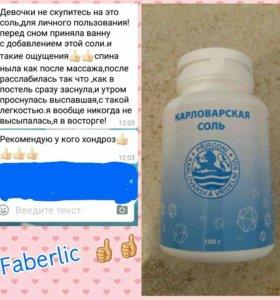 Карловаровская соль