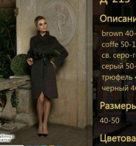 пальто р 46-48