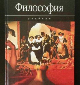 Учебник Философия Спиркин