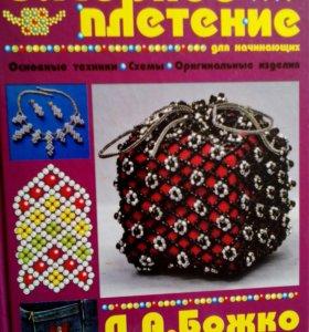 """Книга """"Бисерное плетение"""""""