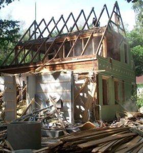 Демонтаж, снос ветхих строений