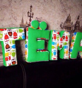 Подушки буквы (недорого)