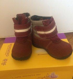 Ботинки осенние детские 21 размер