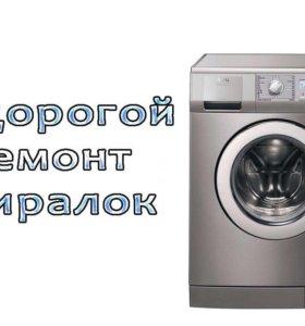 Мастер ремонт стиральных машин автомат