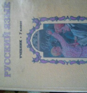 Учебник за 7класс по русскому языку
