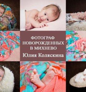 Фотограф новорожденных и малышей до года