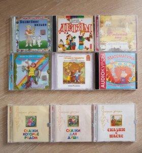 CD. Аудиосказки. Аудиокниги. Для детей