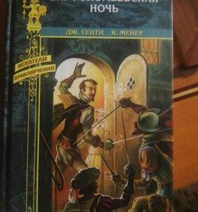 Варфоломеевская ночь-книга