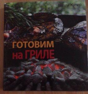 Новая кулинарная книга