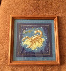 Картина Скорпион-вышивка крестом, знак зодиака