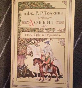 Дж.Толкин Хоббит, или туда и обратно