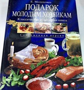 Кулинарная книга - подарок молодым хозяйкам.