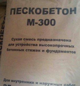 пцс  м 150  100 р .ПЕСКОБЕТОН М-300 125 р.