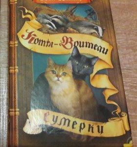 Книга Коты-Воители Сумерки Эрин Хантер