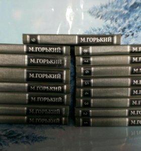 Книги М. Горький
