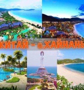 Горящий тур в Китай, тропический остров Хайнань!