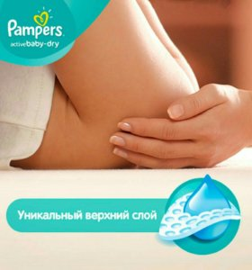 Pampers active baby-dry размер 5