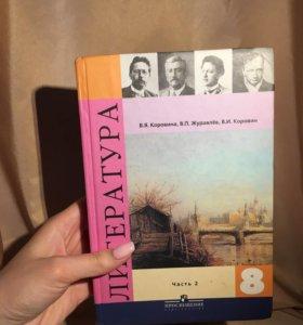 Учебник по литературе 2 часть