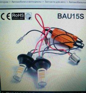 Лампы в габариты с функцией поворота