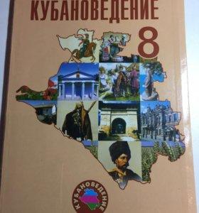 Учебник по кубановедению