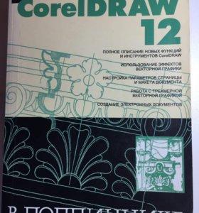 Пособие по работе в CorelDraw
