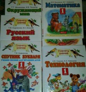 Учебники 1й класс
