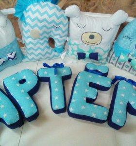 Бортики игрушки и подушки буквы