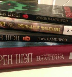 Книги Дарен Шэн