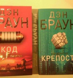 Книги Дэн Браун