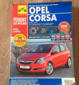 Руководство по эксплуатации Opel Corsa