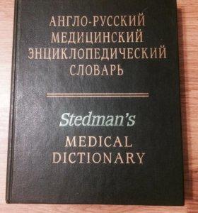 Англо-медицинский энциклопедический словарь.
