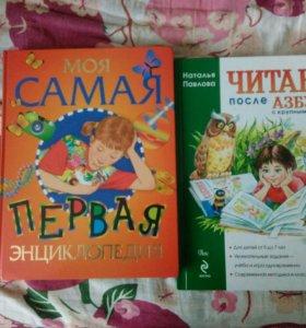 Набор детских книг 📚