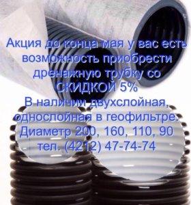 Дренажная труба разных диаметров