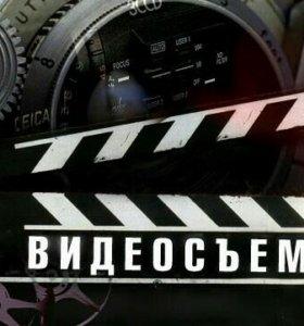 Видеосъёмка фото слайдшоу монтаж оцифровка кассет
