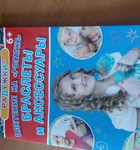 Книжка для плетения браслетов из резинок