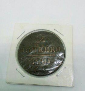 2 копейки Павла1. 1801 года