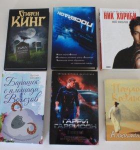 Книги Современная литература и классика