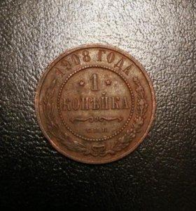 1 копейка 1908 г, Николай ll