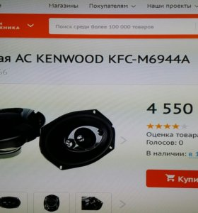 Автоакустика 4-х полосная НОВАЯ KENWOOD 110Bt(RMS)