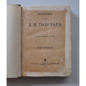 Сочинения графа Л. Н. Толстого. Часть 12, 1903г.