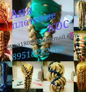 Плетения кос