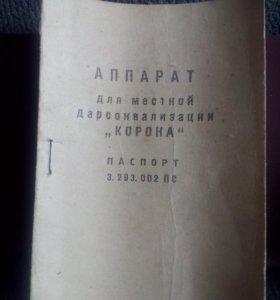 Аппарат для местной дарсонализации КОРОНА