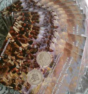 Альбом для 28 монет 1812 Бородино