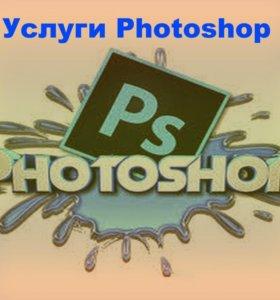Услуги фотошоп и разработка дизайна