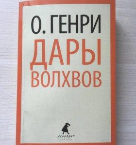 """Книга """"Дары волхвов"""""""