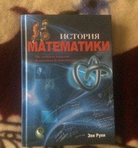 Книга История математики Энн Руни