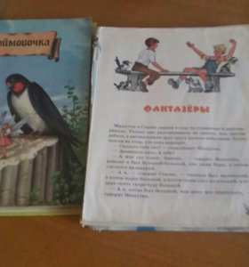 Книги (сказки,стихи.)