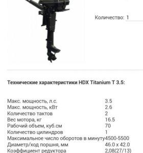 Лодочный мотор HDX 3.5