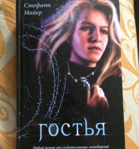 """Книга.Автор Стефани Майер """"Гостья"""""""
