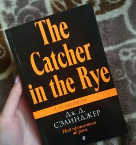 "Книга ""The catcher in the Rye"""